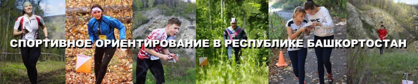 Спортивное ориентирование в Республике Башкортостан